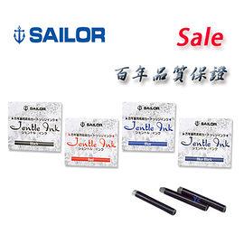 【永昌文具】日本 SAILOR 寫樂 卡式墨水管 (12入)