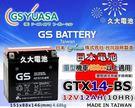 ✚久大電池❚ GS 機車電池 機車電瓶 GTX14-BS 適用 YTX14-BS FTX14-BS 湯淺 統力 機車電池
