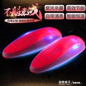 紫光殺菌溫控烘鞋器雨季干鞋器消毒暖鞋器除臭烤鞋器鞋子吸腳汗機 秘密盒子