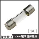 20mm 玻璃管保險絲 1A...
