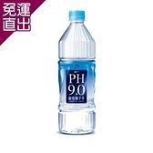 統一 PH9.0 鹼性離子水 800mlx20瓶/箱【免運直出】