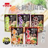 日本 ICHIBIKI 火鍋高湯底 750g 火鍋 火鍋底料 湯底 鍋物 高湯 火鍋高湯 鍋底 日式湯底