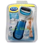 Scholl 爽健 絲絨柔滑 電動去硬皮機◆德瑞健康家◆