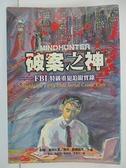 【書寶二手書T1/一般小說_B5J】破案之神- FBI 特級重犯追緝實錄_約翰‧道格拉斯