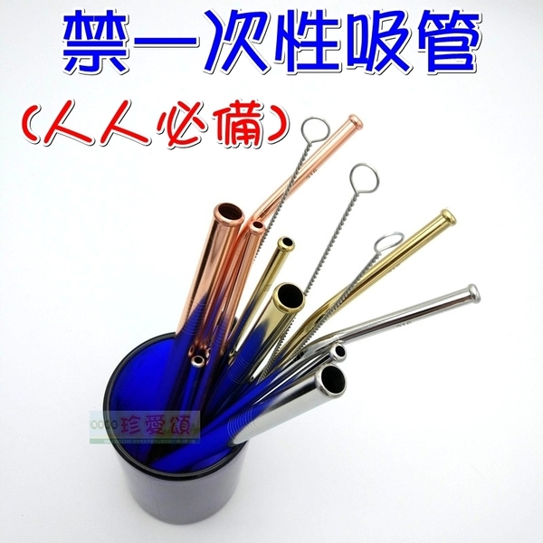 【JIS】F062 正316不鏽鋼斜口吸管組 環保吸管 SUS316 5件組附收納袋 黑糖鮮奶 手搖杯