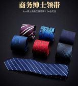 領帶 製服8cm男士商務正裝領帶條紋新郎結婚正韓上班職業黑紅色青年 奈斯女裝