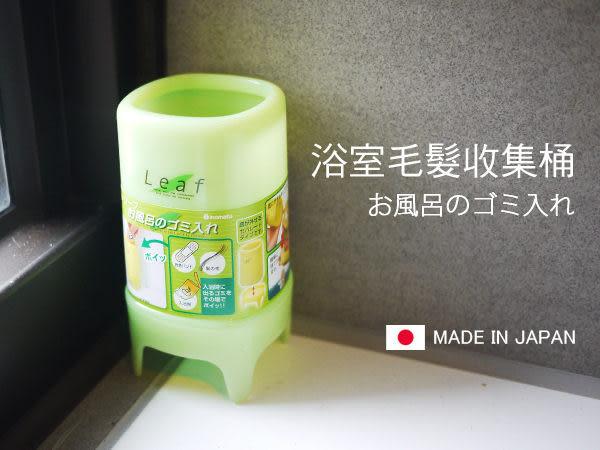 日本製 浴室收納 毛髮收集器 垃圾桶 可濾水 頭髮收集 預防堵塞 收納桶 【SV3236】快樂生活網