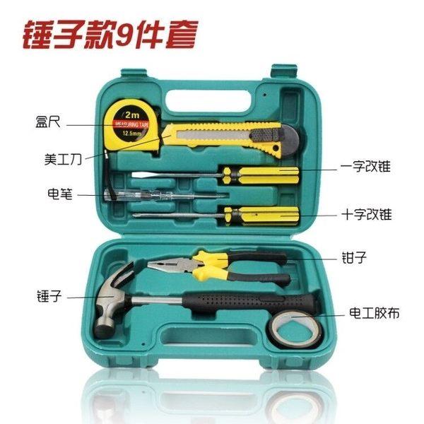 組闔家用萬能手提修理專用日常五金維修小工具箱手動套裝多功能 可可鞋櫃