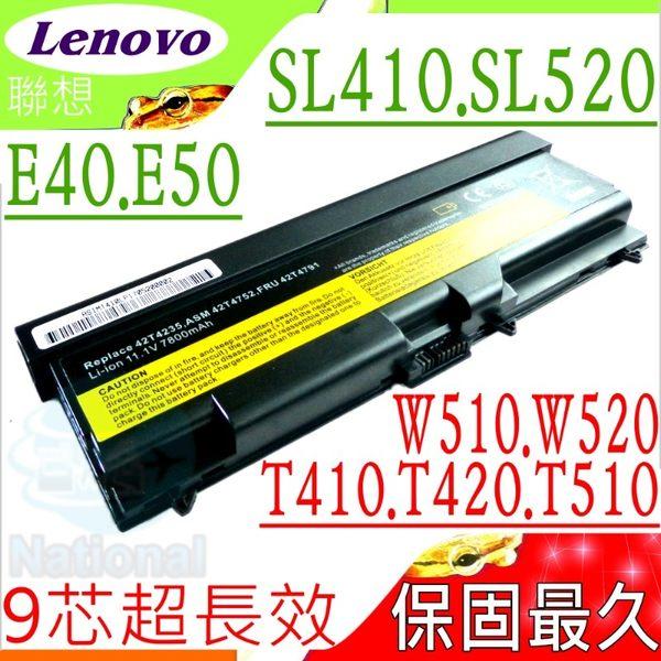 LENOVO 電池(保固最久/9芯)-聯想 SL410,SL520,L410,L412,L420,L430,L421,42T4737,42T4753,42T4757,55++