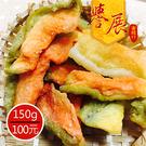 【譽展蜜餞】鮮烘哈蜜瓜150g/100元...