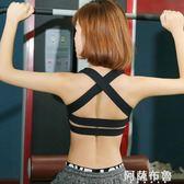 運動背心 運動內衣 鏤空高強度防震運動瑜伽美背內衣女健身胸衣跑步文胸背心聚攏bra 阿薩布魯