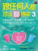 (二手書)跟任何人都可以聊得來 (3):學會愛的語言、追愛得愛,人見人愛就是你。