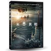 【停看聽音響唱片】【DVD】末日異戰