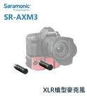 黑熊數位 Saramonic 楓笛 SR-AXM3 槍型麥克風 心型指向 XLR 48V 雙卡農 直播 採訪 製片