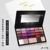 MerryMoon專業彩妝組合 | 唇彩粉底(JF-77B)美容乙丙級考試[58618]