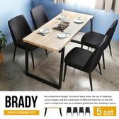 布萊迪工業風餐桌椅5件組(1桌4椅)/H&D東稻家居