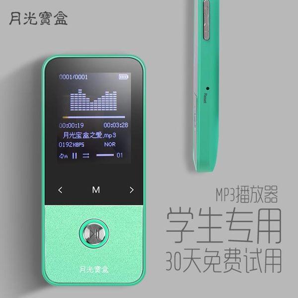 愛國者月光寶盒MP3播放器迷你藍芽外放無損有屏插卡學生運動MP4HM 衣櫥の秘密