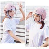 機車頭盔電動電瓶摩托車頭盔男女可愛卡通防曬半盔半覆式安全帽四季通用 伊莎公主