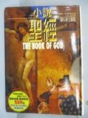 【書寶二手書T3/翻譯小說_HAO】小說聖經(新約篇)_沃爾特