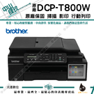 Brother MFC-T800W 原廠...