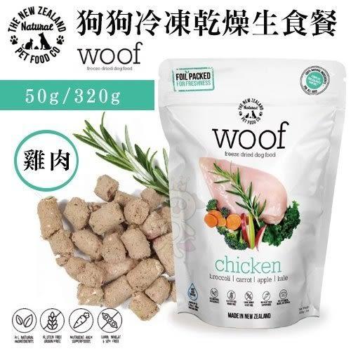 *WANG*【送與狼體驗包*2】紐西蘭woof《狗狗冷凍乾燥生食餐-雞肉》320g 狗飼料 類似K9