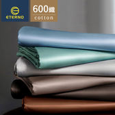 80s 600T 高織密長絨棉床包三件組 雙人/加大【超細紗線工藝美學 肌膚零刺激 裸睡首選】ETERNO 600T