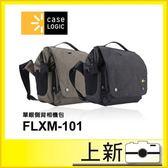 現貨/美國凱思Case Logic FLXM-101 側背式多功能單眼相機包★加贈專業拭鏡筆《台南/上新》