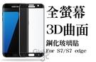 三星 Galaxy S7 edge 電鍍款 9H 全螢幕 全屏 滿版 3D 曲面 鋼化 強化 玻璃貼 康寧材質