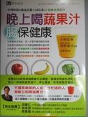 【書寶二手書T1/養生_MRN】晚上喝蔬果汁腸保健康-自律神經&腸道名醫小林弘幸的健康蔬果配方