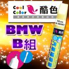BMW 汽車專用-B組,酷色汽車補漆筆,各式車色均可訂製,車漆烤漆修補,專業色號調色