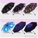 星空晴雨傘女兩用男創意個性學生曬防紫外線傘摺疊太陽傘防 遇見生活