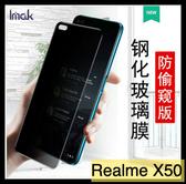 【萌萌噠】OPPO Realme X3 X50 全屏吸附 防偷窺鋼化玻璃膜 全屏覆蓋滿版 imak 防爆防刮 防窺膜