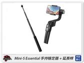 MOZA 魔爪 2020新版 Mini-S 手持穩定器 + 延長桿 組合款 手機 拍攝 錄影(公司貨)