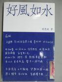 【書寶二手書T8/短篇_KKV】好風如水_簡體_胡恩威
