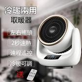 110V現貨 暖風機 取暖器 桌面迷妳 暖風機 家用小型 加熱取暖器 韓美e站