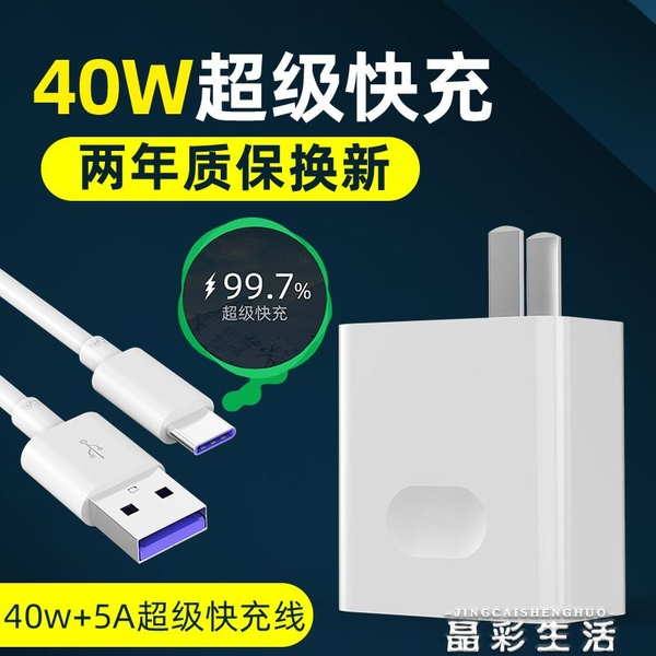 適用華為充電器頭5A超級快充8pro數據線6mate20p20p30p40nova7 晶彩