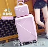 (快出)拉桿箱 韓版行李箱女萬向輪ins網紅小型20旅行拉桿箱密碼皮箱子母箱
