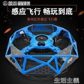 無人機 UFO飛行器手勢感應飛行器懸浮發光兒童無人機 ufo感應飛行器 生活主義
