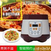 110v電飯鍋1.8L多功能智能學生迷你電飯煲可預約定時美國日本 igo全館免運