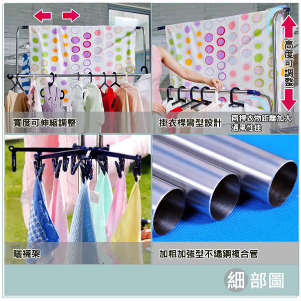LIFECODE《藍天》可移動伸縮曬衣架(附2個曬襪架) LC469