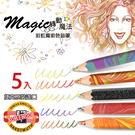 KOH-I-NOOR HARDTMUTH ★光之山★六角彩虹魔術色鉛筆。 5入組
