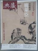 【書寶二手書T1/雜誌期刊_XCS】典藏古美術_267期_龐萊臣