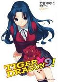 (二手書)TIGER × DRAGON!(9)