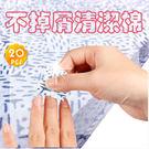 【100%w台灣製造】tHMUP不掉棉屑!美甲專用清潔棉巾-20張(可裁剪) [51946]