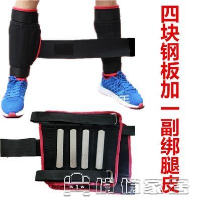 負重沙袋-男女負重裝備運動鋼板調節學生訓練隱形綁腿綁手跑步沙袋成人負重 俏俏家居