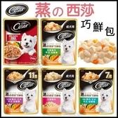 *KING*【單罐】西莎,蒸鮮包系列,巧鮮包,無油烹調70g