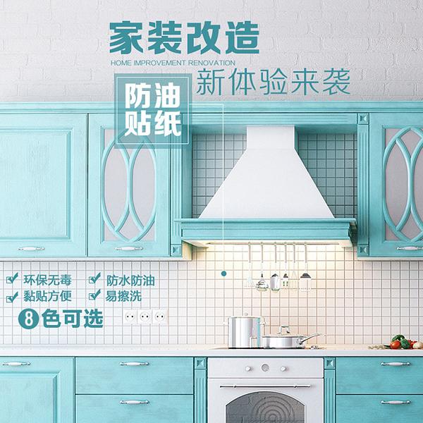 【6602】多用途加厚耐高溫防油馬賽克貼紙 貼膜壁貼 廚房(多款可選/5米)