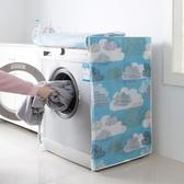 ✭米菈生活館✭【N218】印花洗衣機防塵罩(前開式) 防塵 櫃子 防潮 收納 居家 整理 蓋布