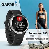 【GARMIN 穿戴裝置】Forerunner 645 (黑色) 行動支付功能 GPS運動跑錶 腕錶 手錶 運動錶 全能錶 健身腕錶