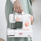 家用電動縫紉機迷你多功能全自動吃厚腳踏縫紉機小型手提 ATF KOKO時裝店